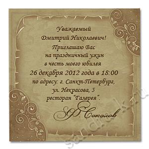 Приглашение на юбилей 150309u