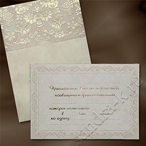 Пригласительные на свадьбу с текстом 171036