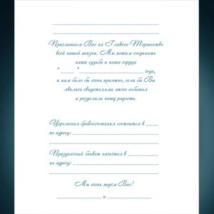 Приглашение на свадьбу своими руками распечатать