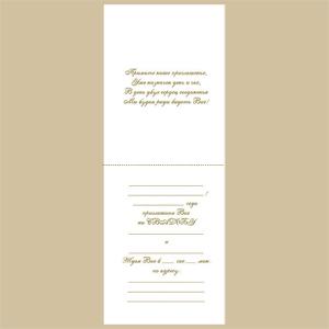 Купить пригласительные открытки на свадьбу
