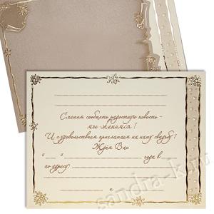 Свадебная пригласительная открытка TBZ 105032С