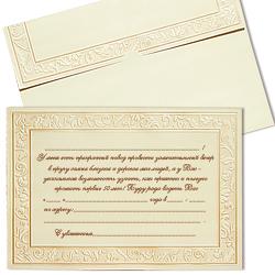 Приглашение на юбилей 50 лет 310401