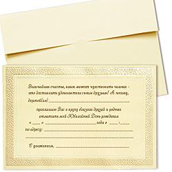 Приглашение 310400