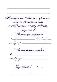 приглашение на свадьбу заполнение образец - фото 8