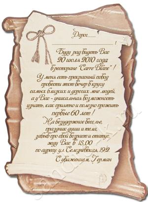как заполнить приглашение на свадьбу образец