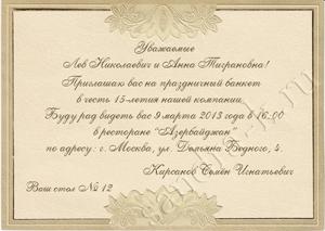 образец текста приглашения на юбилей компании