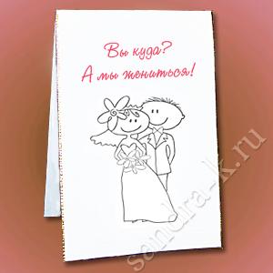 Смешное свадебное приглашение 301009-wed