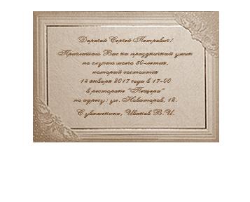 Текст приглашения на юбилей