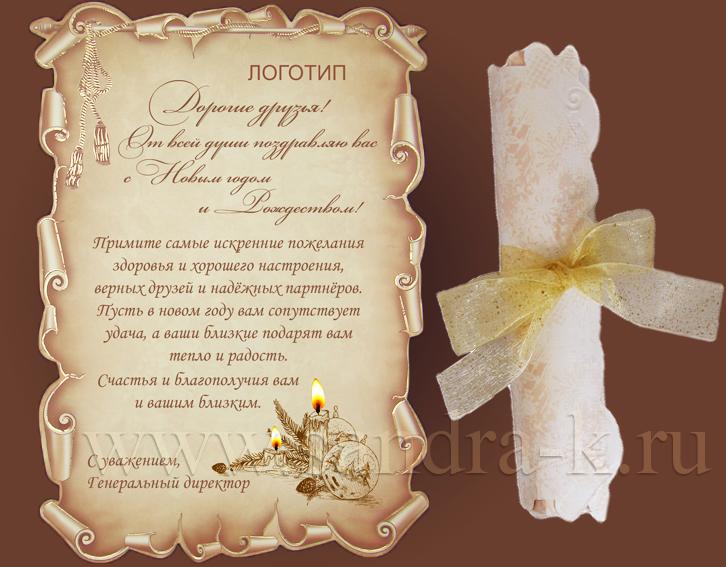 Приглашения к поздравлениям