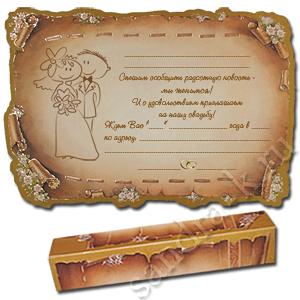 Смешное приглашение-свиток 119038-wed