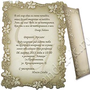 Свиток-приглашение на юбилей 171073u