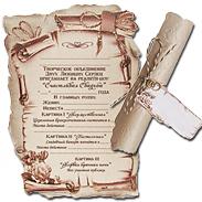 Свиток-приглашение на свадьбу 119151ok