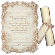 Свиток-приглашение на свадьбу 130027-ok