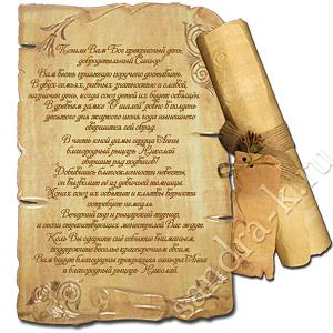 Свиток-приглашение на свадьбу 130053-wed