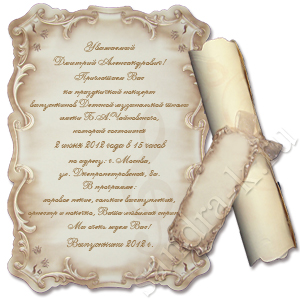 Свиток-приглашение на выпускной 130027
