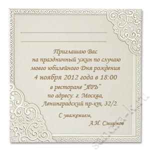 Приглашение на юбилей 150135u