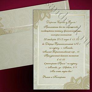 Пригласительные на свадьбу 172423w