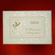 Новогодняя корпоративная открытка 172432-NE