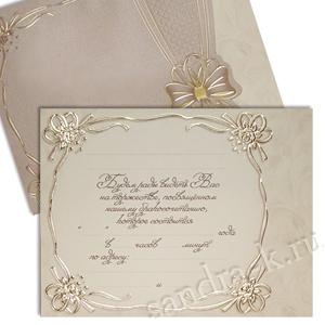 Свадебная пригласительная открытка TBZ 105035С