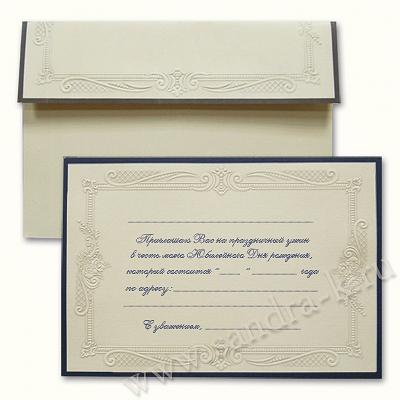 Приглашение на юбилей 310396