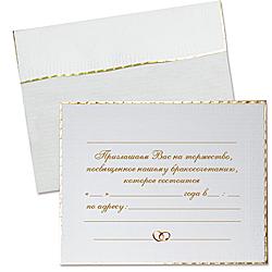 Приглашение на свадьбу 305002wed