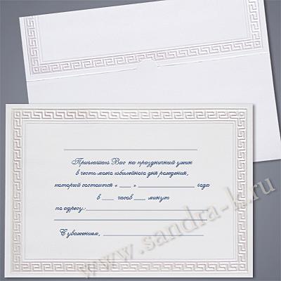 Приглашение на юбилей 310395