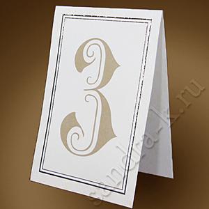 Карточка с номером стола 302006-2 айвори
