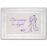 Сиреневое свадебное приглашение 101933-wed-2