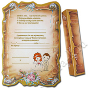 Свиток-приглашение на свадьбу 119040-w