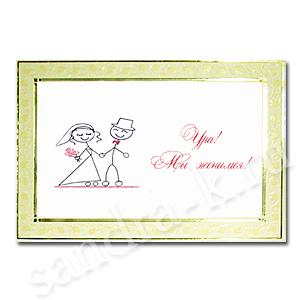 Прикольное свадебное приглашение 303075-wed