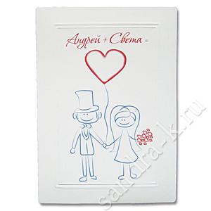 Смешное приглашение на свадьбу 301019-1-wed