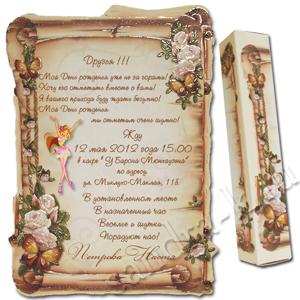 Приглашение на День рождения девочки 119105dr