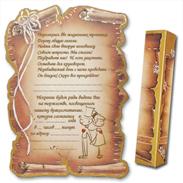Приглашение на свадьбу в стихах 119041sw