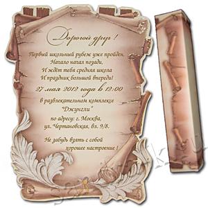 Свиток-приглашение на выпускной 119114v
