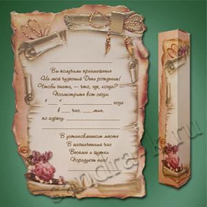 Приглашение на День рождения девочки 119093dr