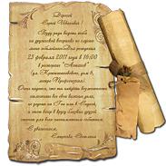 Свиток-приглашение на юбилей 130053u