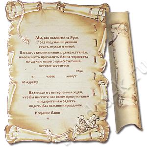 Свиток-приглашение на свадьбу 150074-wed